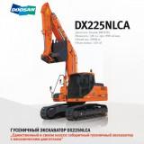 Doosan DX 225NLCA